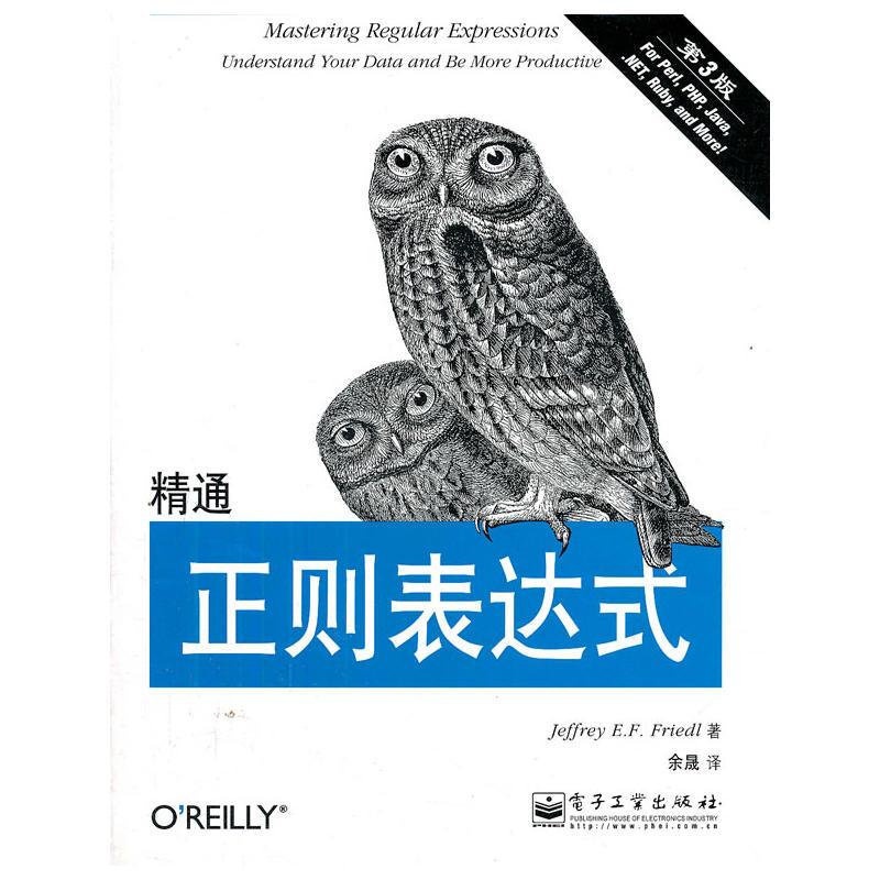 精通正则表达式(第3版)(pdf+txt+epub+azw3+mobi电子书在线阅读下载)