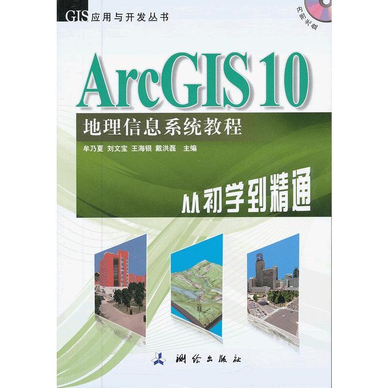 10-地理信息系统教程-从初学到精通(pdf+txt+epub+azw3+mobi电子书在线阅读下载)