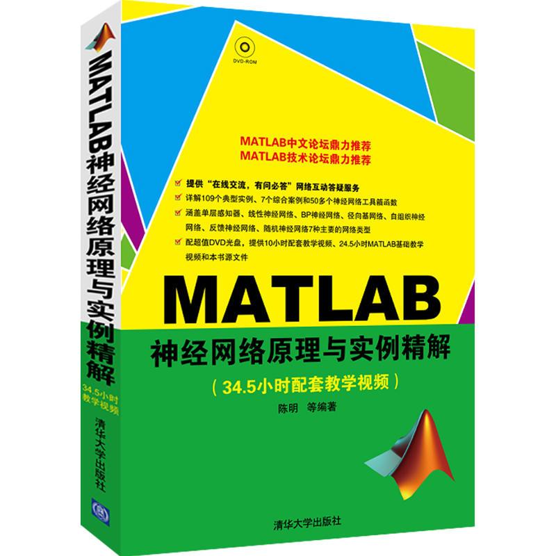 MATLAB神经网络实战(pdf+txt+epub+azw3+mobi电子书在线阅读下载)