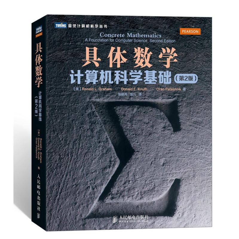 具体数学-图灵计算机科学丛书(pdf+txt+epub+azw3+mobi电子书在线阅读下载)
