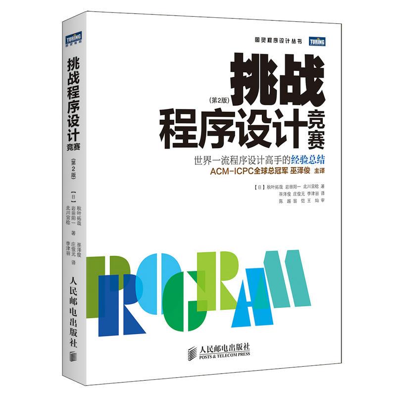挑战程序设计竞赛卷1(pdf+txt+epub+azw3+mobi电子书在线阅读下载)