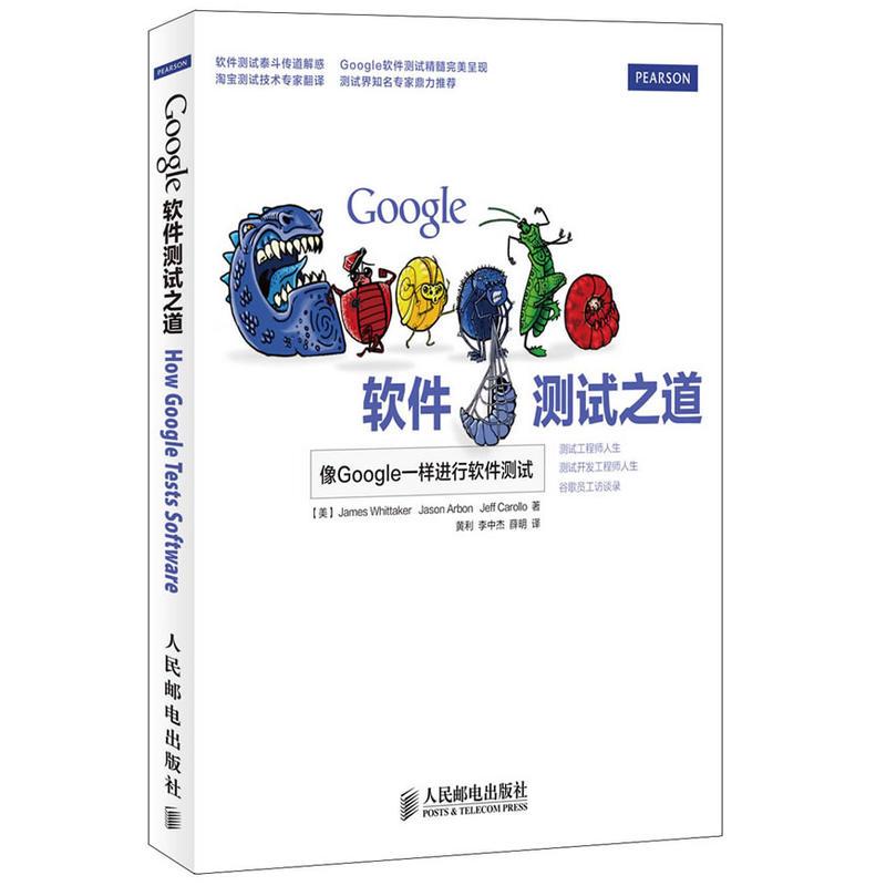 Google软件测试之道(pdf+txt+epub+azw3+mobi电子书在线阅读下载)