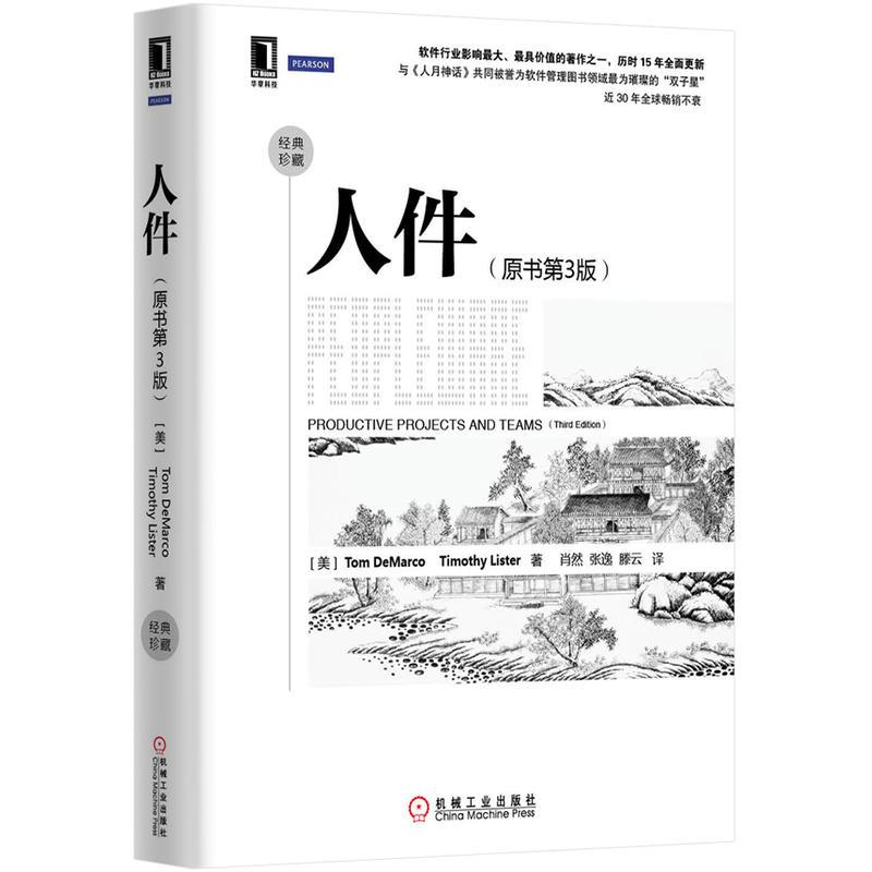人件(pdf+txt+epub+azw3+mobi电子书在线阅读下载)
