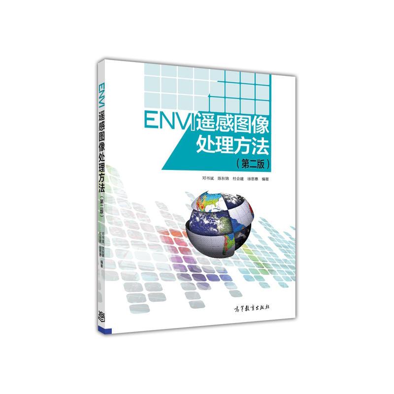 ENVI遥感图像处理方法(pdf+txt+epub+azw3+mobi电子书在线阅读下载)