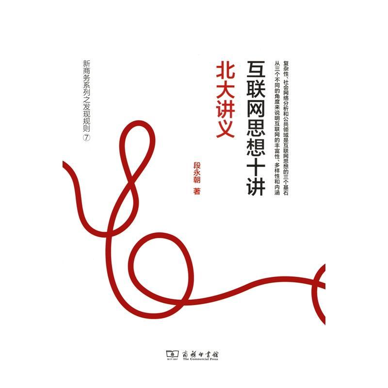 北大讲义-互联网思想十讲(pdf+txt+epub+azw3+mobi电子书在线阅读下载)