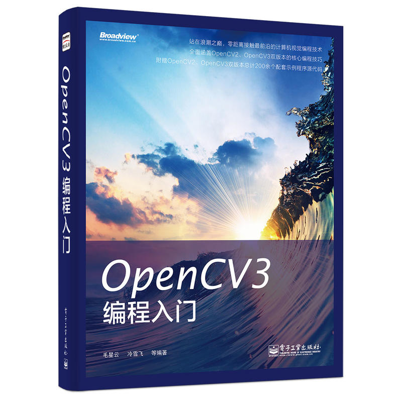 OpenCV3编程入门(pdf+txt+epub+azw3+mobi电子书在线阅读下载)