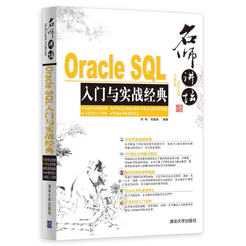 SQL入门与实战经典 配光盘 (pdf+txt+epub+azw3+mobi电子书在线阅读下载)