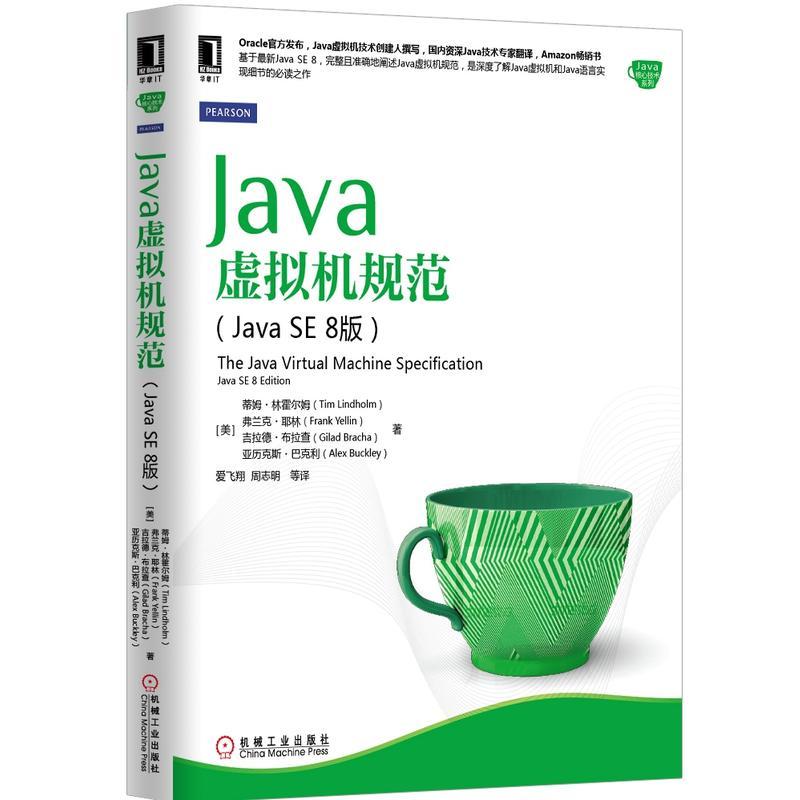 Java虚拟机规范(pdf+txt+epub+azw3+mobi电子书在线阅读下载)