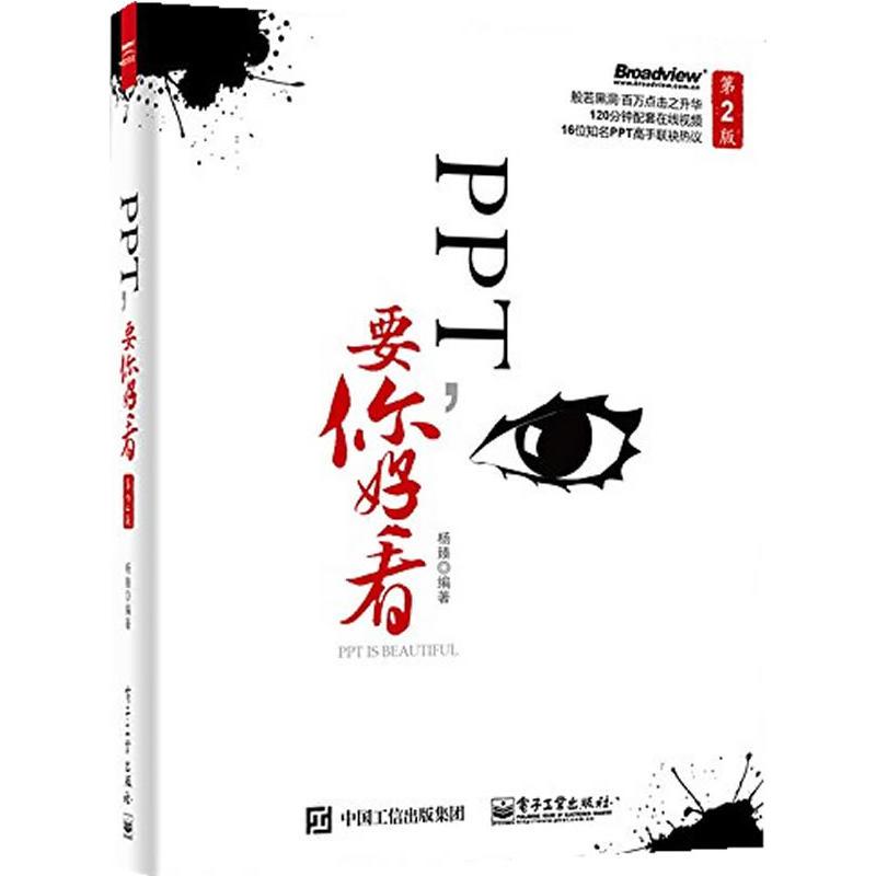 PPT,要你好看(pdf+txt+epub+azw3+mobi电子书在线阅读下载)
