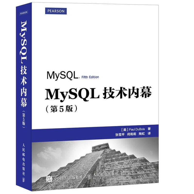 MySQL技术内幕(第5版)(pdf+txt+epub+azw3+mobi电子书在线阅读下载)