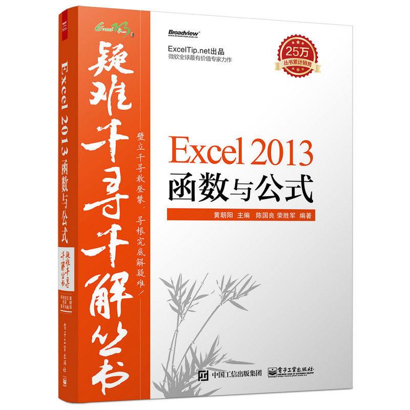 Excel2013函数与公式(pdf+txt+epub+azw3+mobi电子书在线阅读下载)