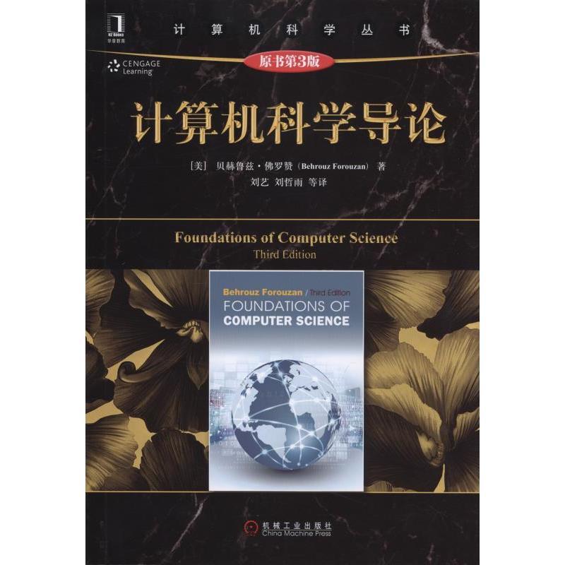 计算机科学导论(pdf+txt+epub+azw3+mobi电子书在线阅读下载)