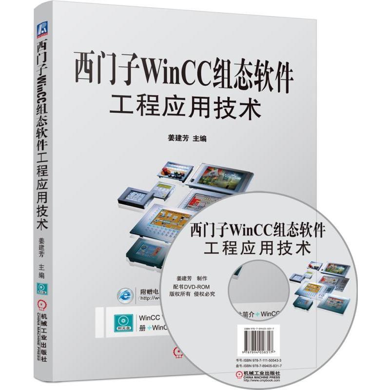 西门子WinCC组态软件(pdf+txt+epub+azw3+mobi电子书在线阅读下载)