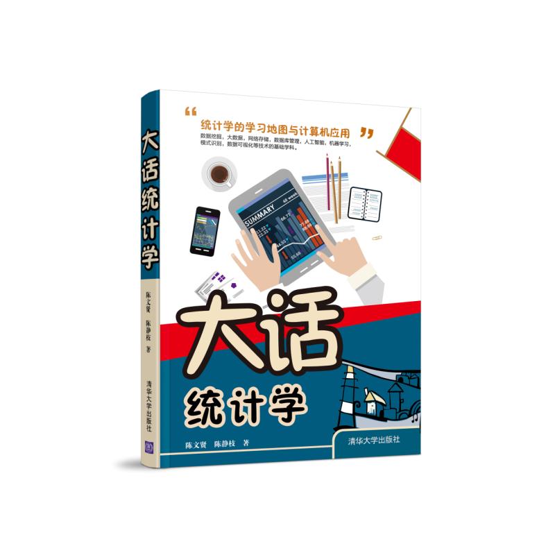 大话统计学(pdf+txt+epub+azw3+mobi电子书在线阅读下载)