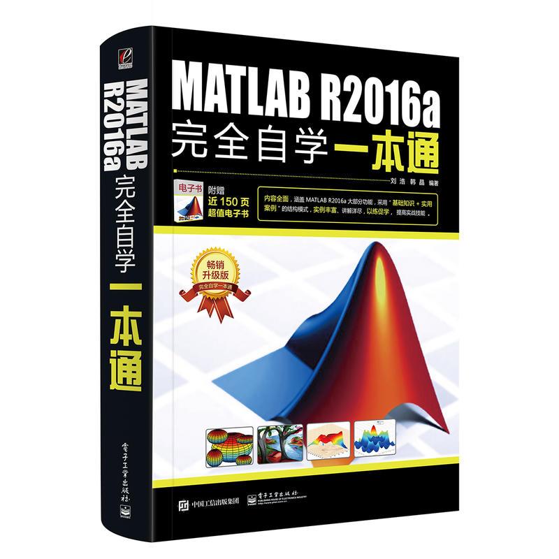 MATLABR2016a完全自学一本通(pdf+txt+epub+azw3+mobi电子书在线阅读下载)