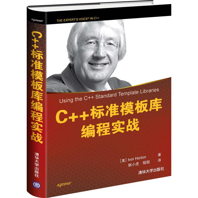 C++标准模板库编程实战(pdf+txt+epub+azw3+mobi电子书在线阅读下载)