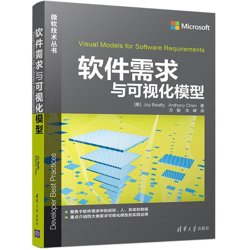 软件需求与可视化模型(pdf+txt+epub+azw3+mobi电子书在线阅读下载)