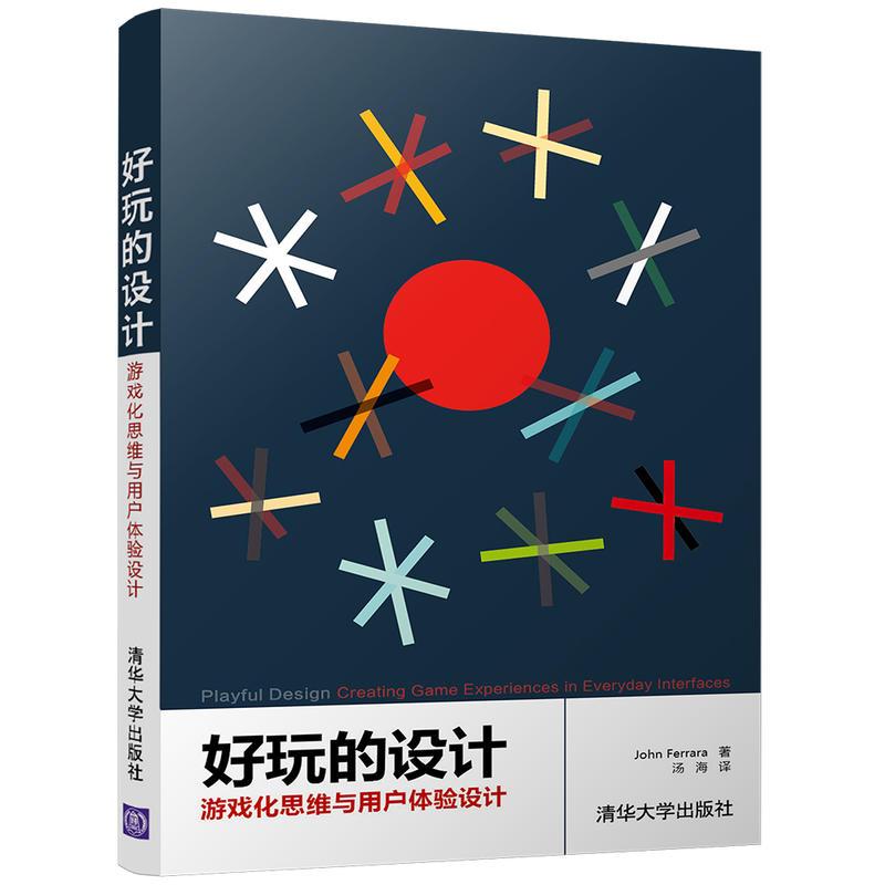 好玩的设计:游戏化思维与用户体验设计(pdf+txt+epub+azw3+mobi电子书在线阅读下载)