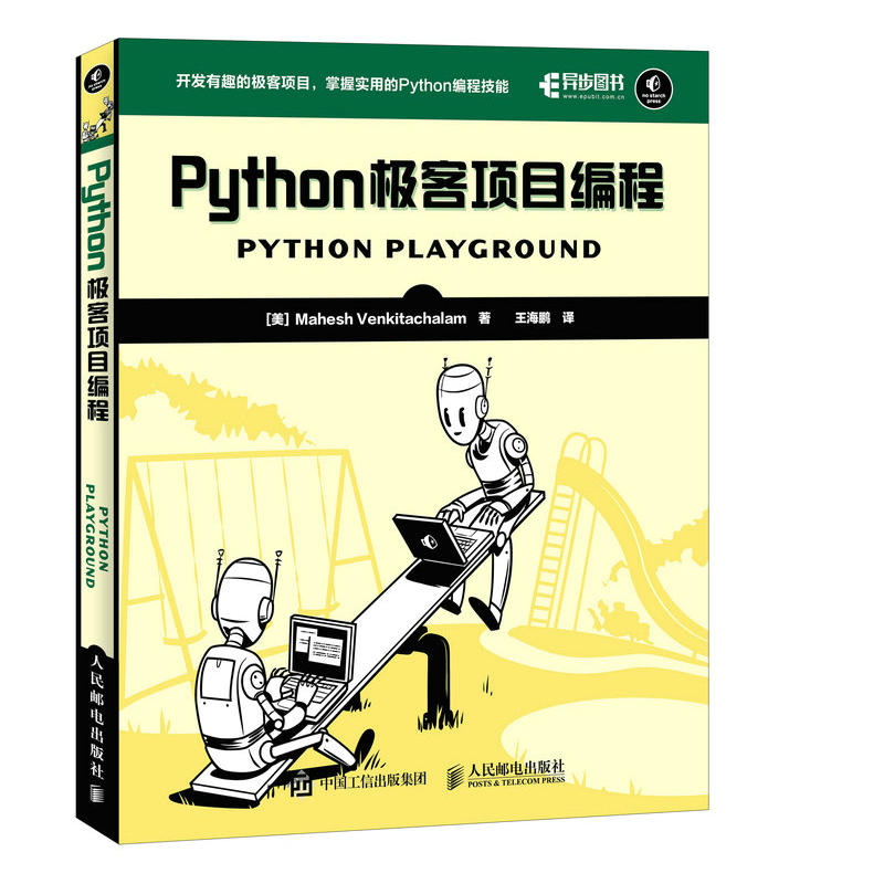 Python极客项目编程(pdf+txt+epub+azw3+mobi电子书在线阅读下载)