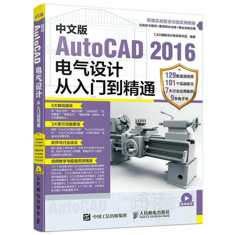CAD电气设计(pdf+txt+epub+azw3+mobi电子书在线阅读下载)