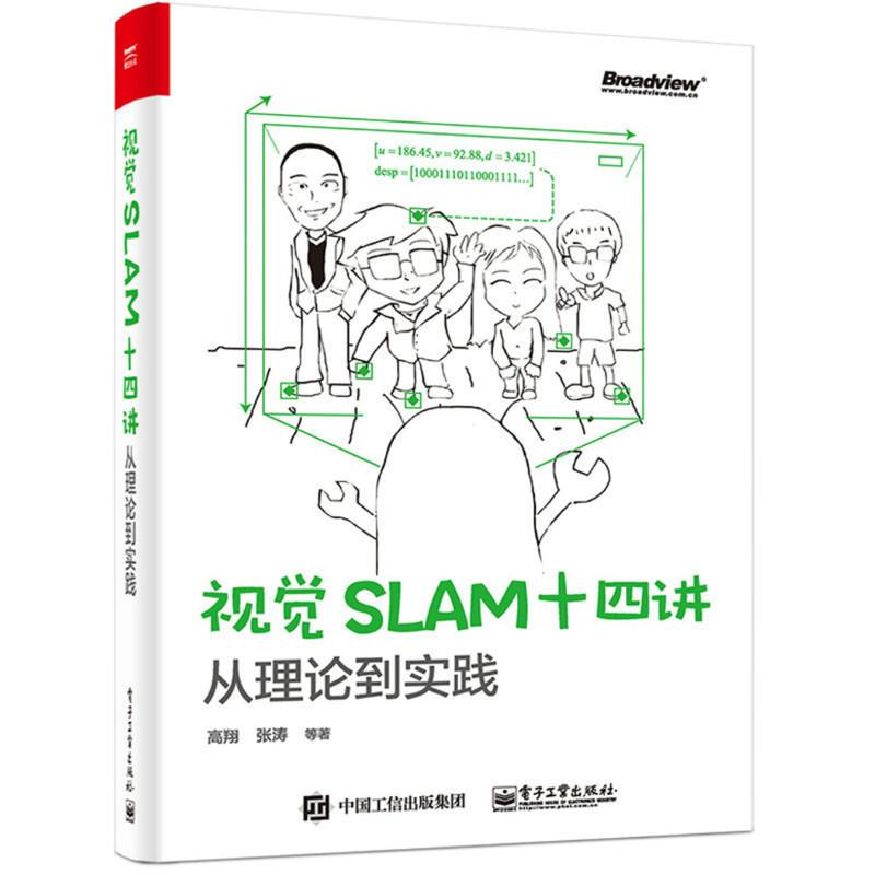 视觉SLAM十四讲(pdf+txt+epub+azw3+mobi电子书在线阅读下载)