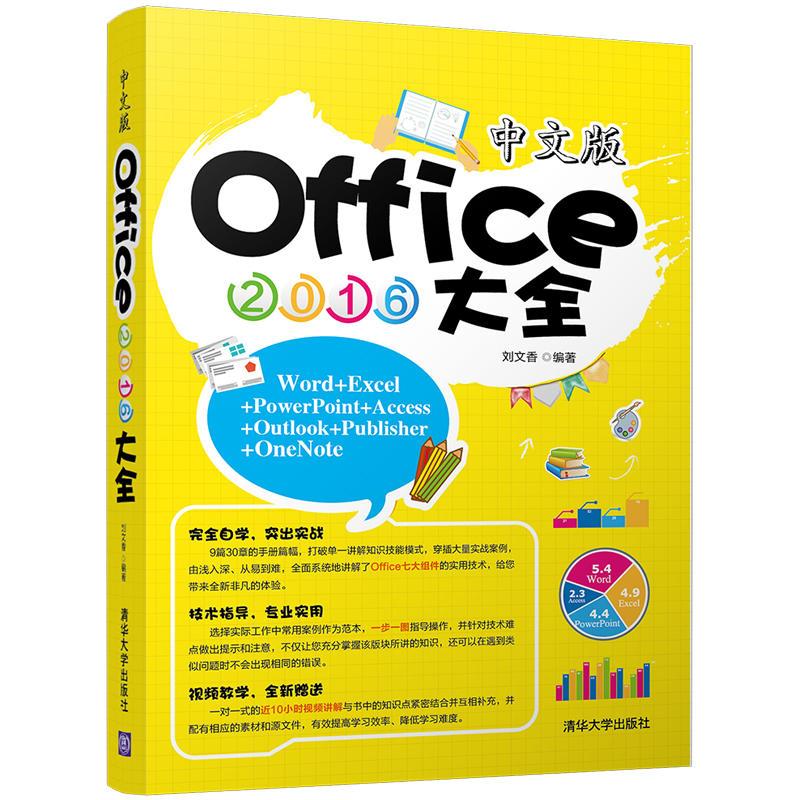 中文版Office-2016大全(pdf+txt+epub+azw3+mobi电子书在线阅读下载)