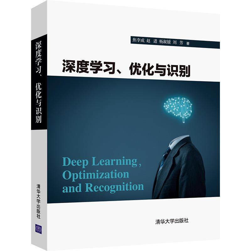 深度学习、优化与识别(pdf+txt+epub+azw3+mobi电子书在线阅读下载)