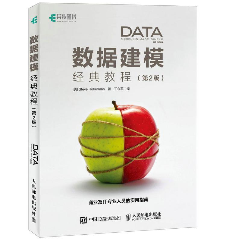 数据建模经典教程-第2版(pdf+txt+epub+azw3+mobi电子书在线阅读下载)
