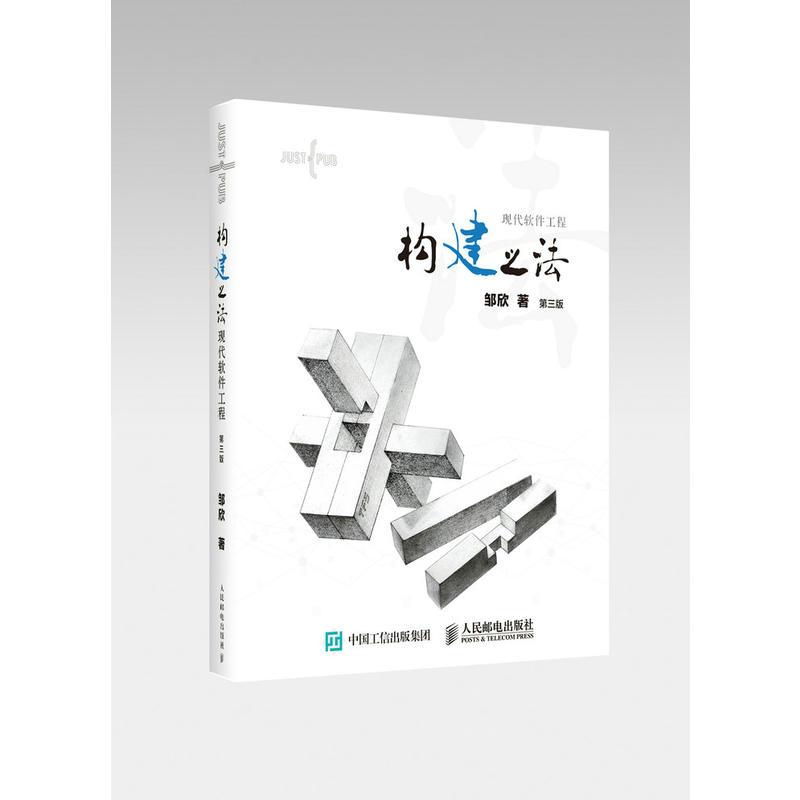现代软件工程(第三版)(pdf+txt+epub+azw3+mobi电子书在线阅读下载)
