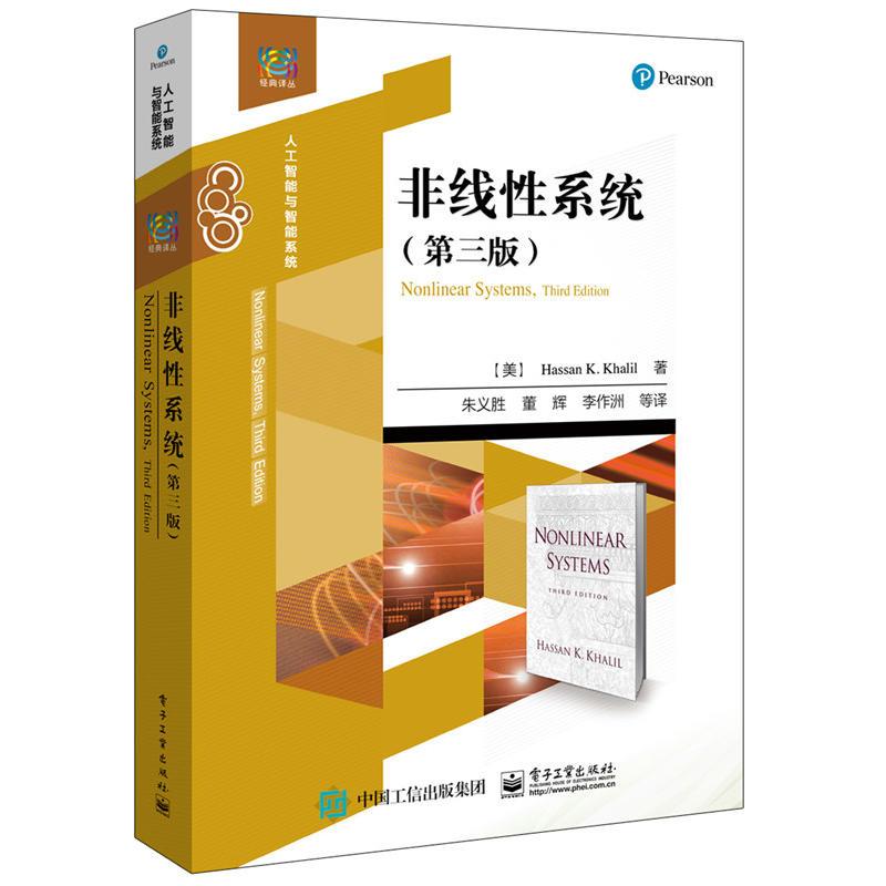 非线性系统(第三版)(pdf+txt+epub+azw3+mobi电子书在线阅读下载)