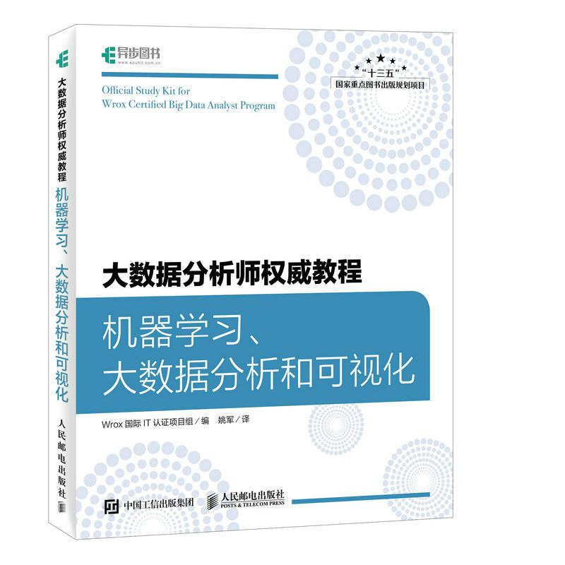 机器学习、大数据分析和可视化(pdf+txt+epub+azw3+mobi电子书在线阅读下载)