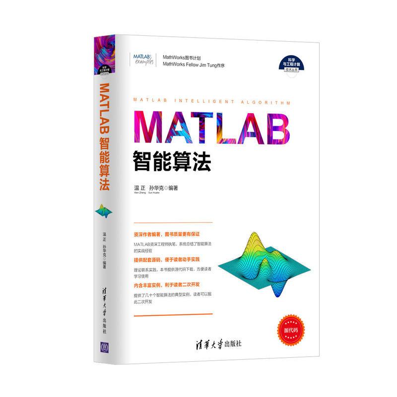 MATLAB智能算法(pdf+txt+epub+azw3+mobi电子书在线阅读下载)