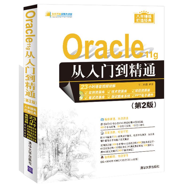 Oracle11g从入门到精通(第2版)(pdf+txt+epub+azw3+mobi电子书在线阅读下载)