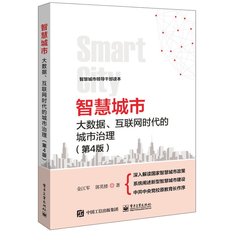 智慧城市:大数据、互联网时代的城市治理(第4版)(pdf+txt+epub+azw3+mobi电子书在线阅读下载)