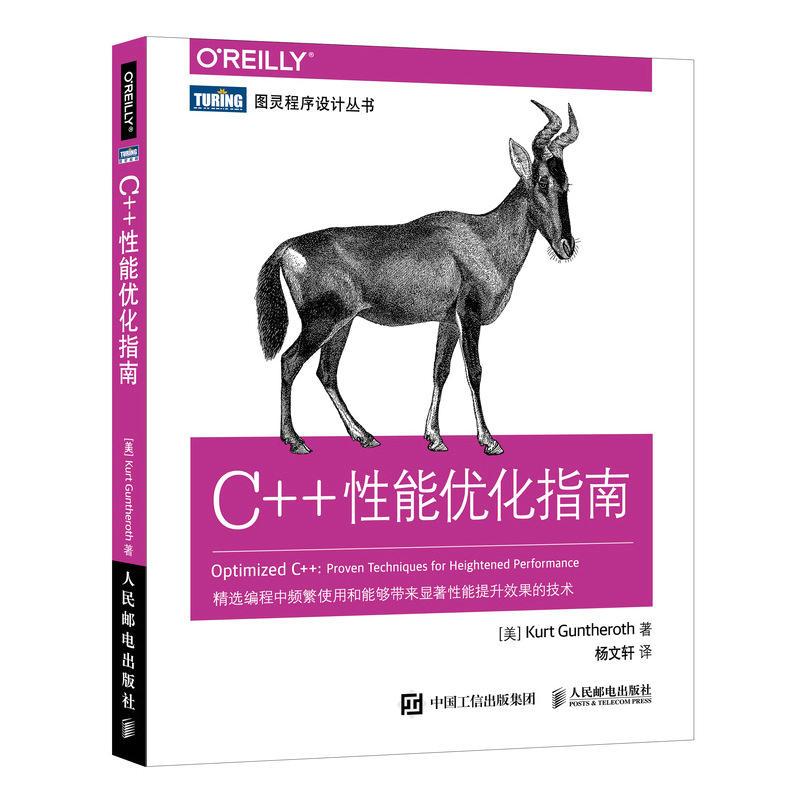 C++性能优化指南(pdf+txt+epub+azw3+mobi电子书在线阅读下载)