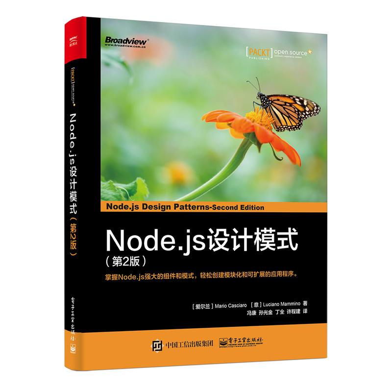 Nodejs设计模式(第2版)(pdf+txt+epub+azw3+mobi电子书在线阅读下载)