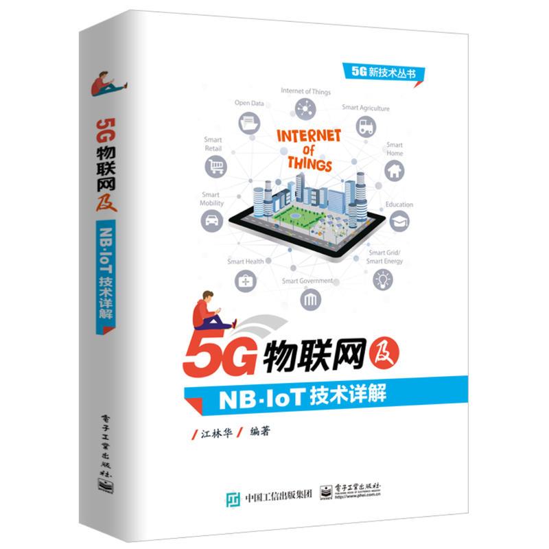 5G物联网及NB-IoT技术详解(pdf+txt+epub+azw3+mobi电子书在线阅读下载)