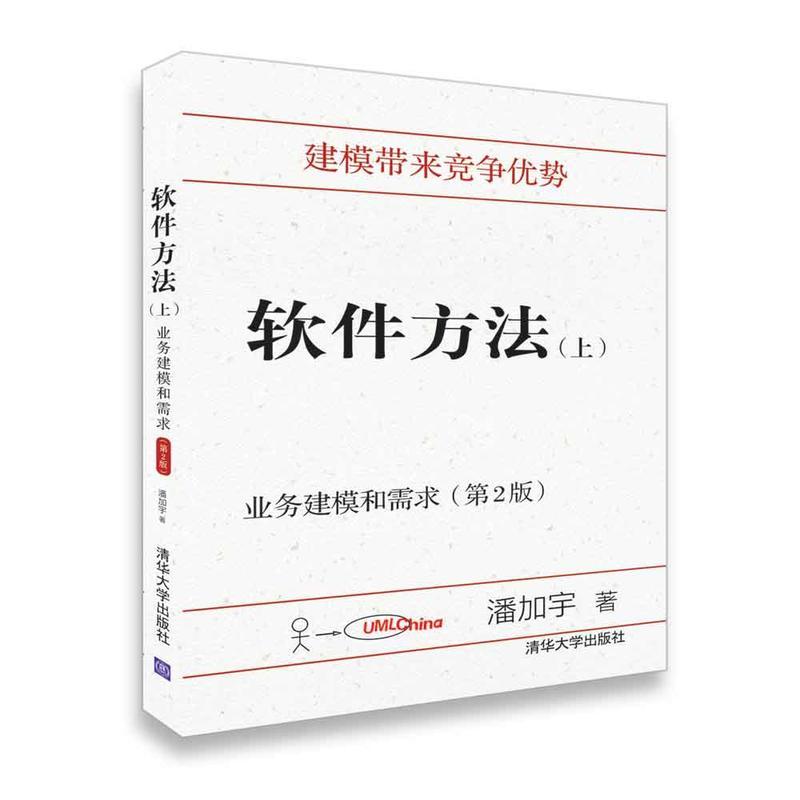 软件方法(上)(pdf+txt+epub+azw3+mobi电子书在线阅读下载)