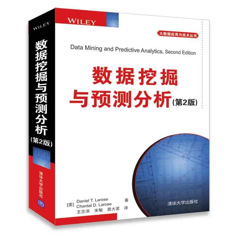 数据挖掘与预测分析(第2版)(pdf+txt+epub+azw3+mobi电子书在线阅读下载)