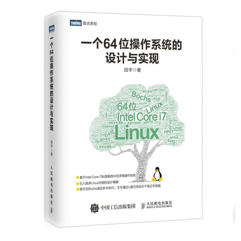 一个64位操作系统的设计与实现(pdf+txt+epub+azw3+mobi电子书在线阅读下载)
