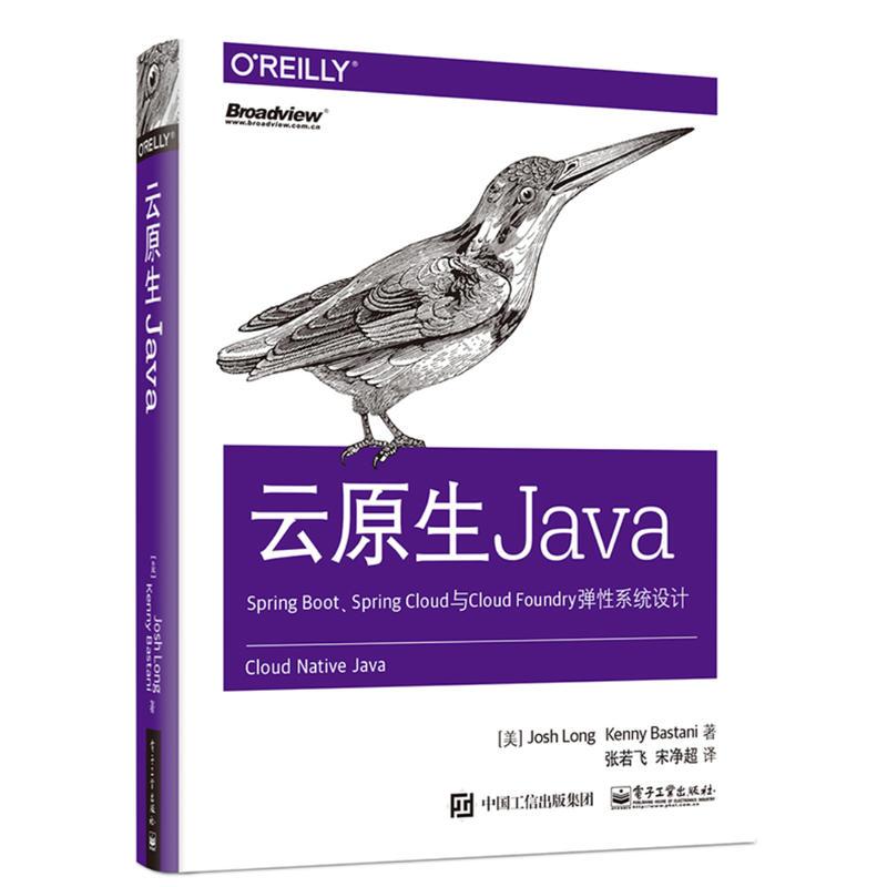 云原生Java(pdf+txt+epub+azw3+mobi电子书在线阅读下载)