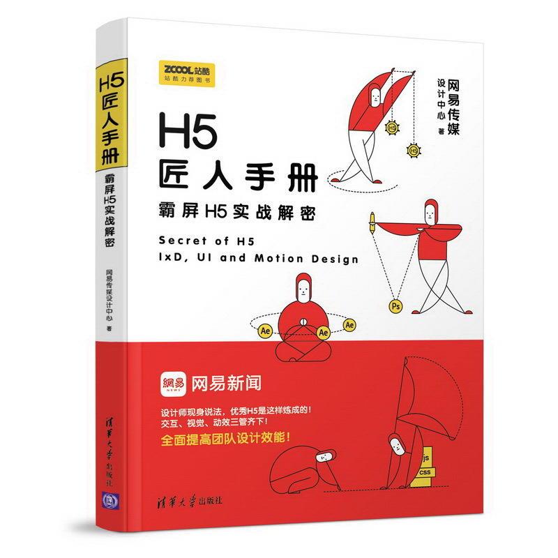 H5匠人手册霸屏H5实战解密(pdf+txt+epub+azw3+mobi电子书在线阅读下载)