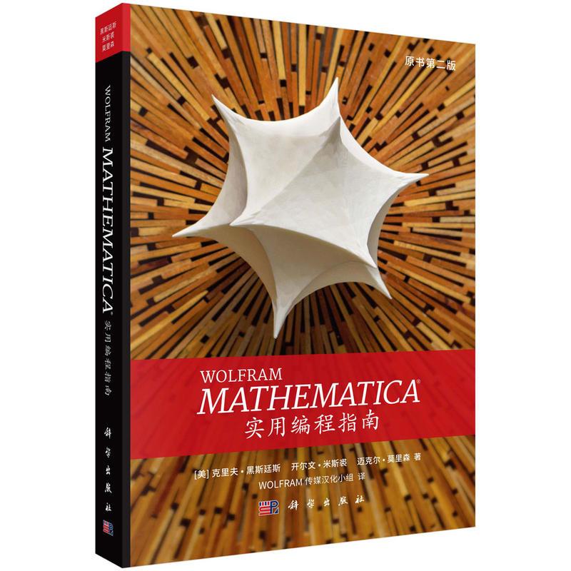 Mathematica实用编程指南(pdf+txt+epub+azw3+mobi电子书在线阅读下载)