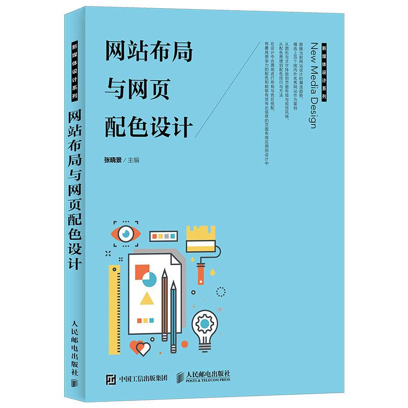 网站布局网页设计(pdf+txt+epub+azw3+mobi电子书在线阅读下载)