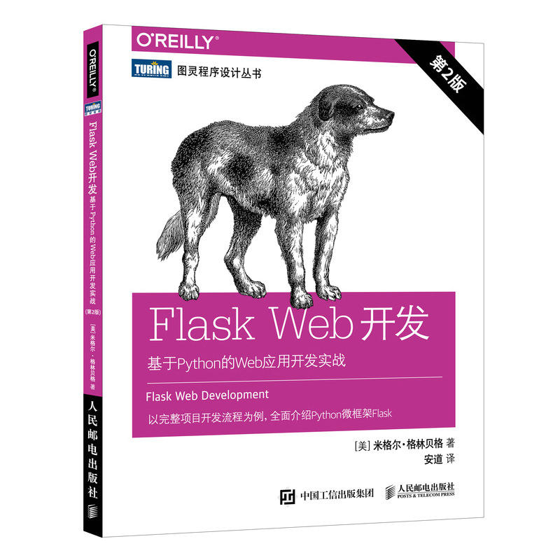 FlaskWeb开发(pdf+txt+epub+azw3+mobi电子书在线阅读下载)
