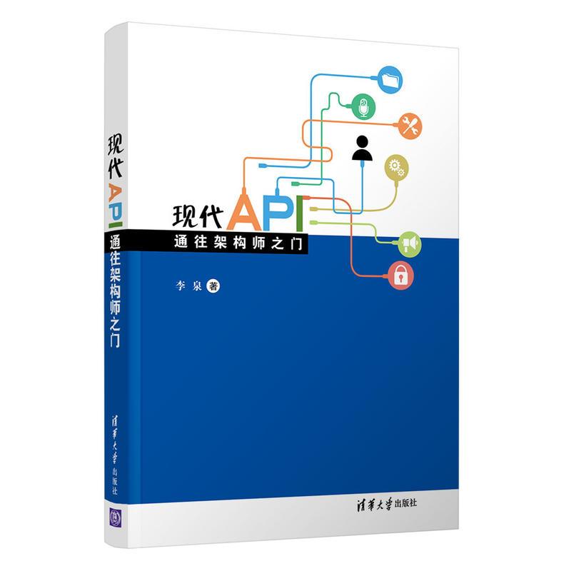 现代API:通往架构师之门(pdf+txt+epub+azw3+mobi电子书在线阅读下载)
