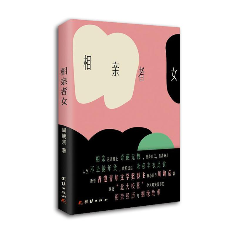相亲者女(pdf+txt+epub+azw3+mobi电子书在线阅读下载)