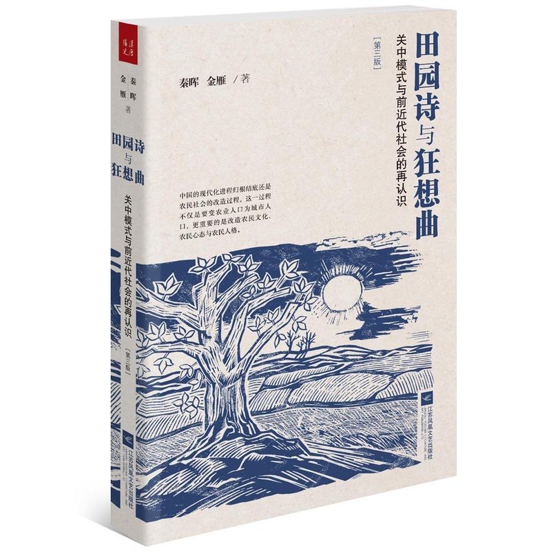 田园诗与狂想曲(pdf+txt+epub+azw3+mobi电子书在线阅读下载)