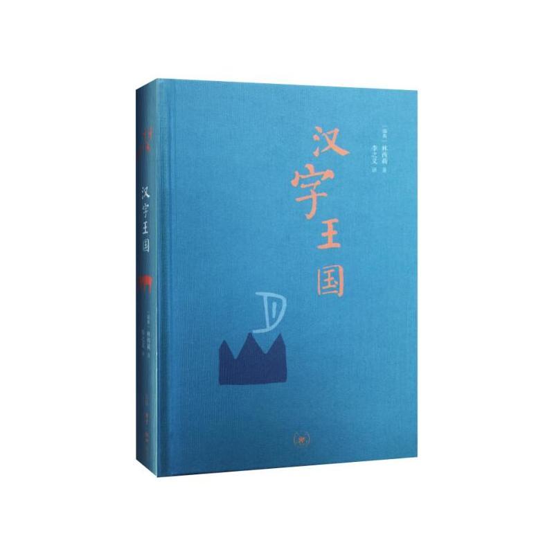 汉字王国(pdf+txt+epub+azw3+mobi电子书在线阅读下载)