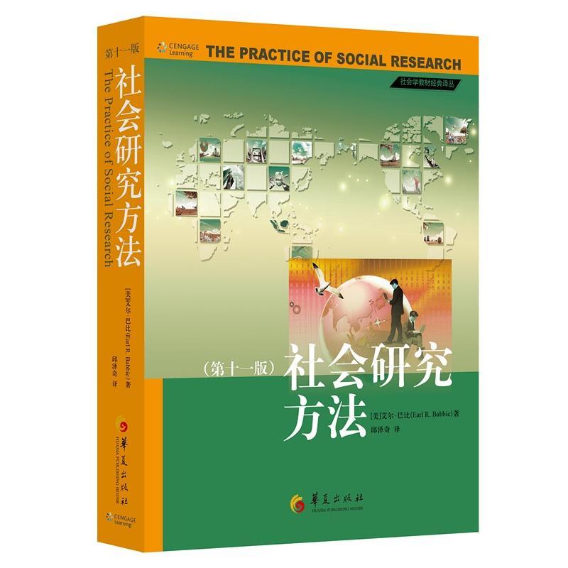 社会研究方法(pdf+txt+epub+azw3+mobi电子书在线阅读下载)